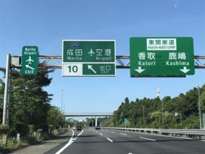 東関東自動車道成田