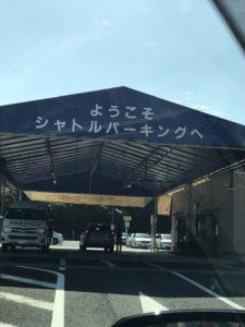 シャトルパーキング成田空港の入り口