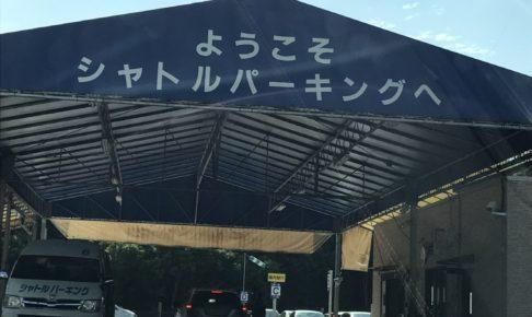 ようこそシャトルパーキング成田