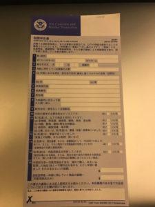 成田からホノルルの税関申告書