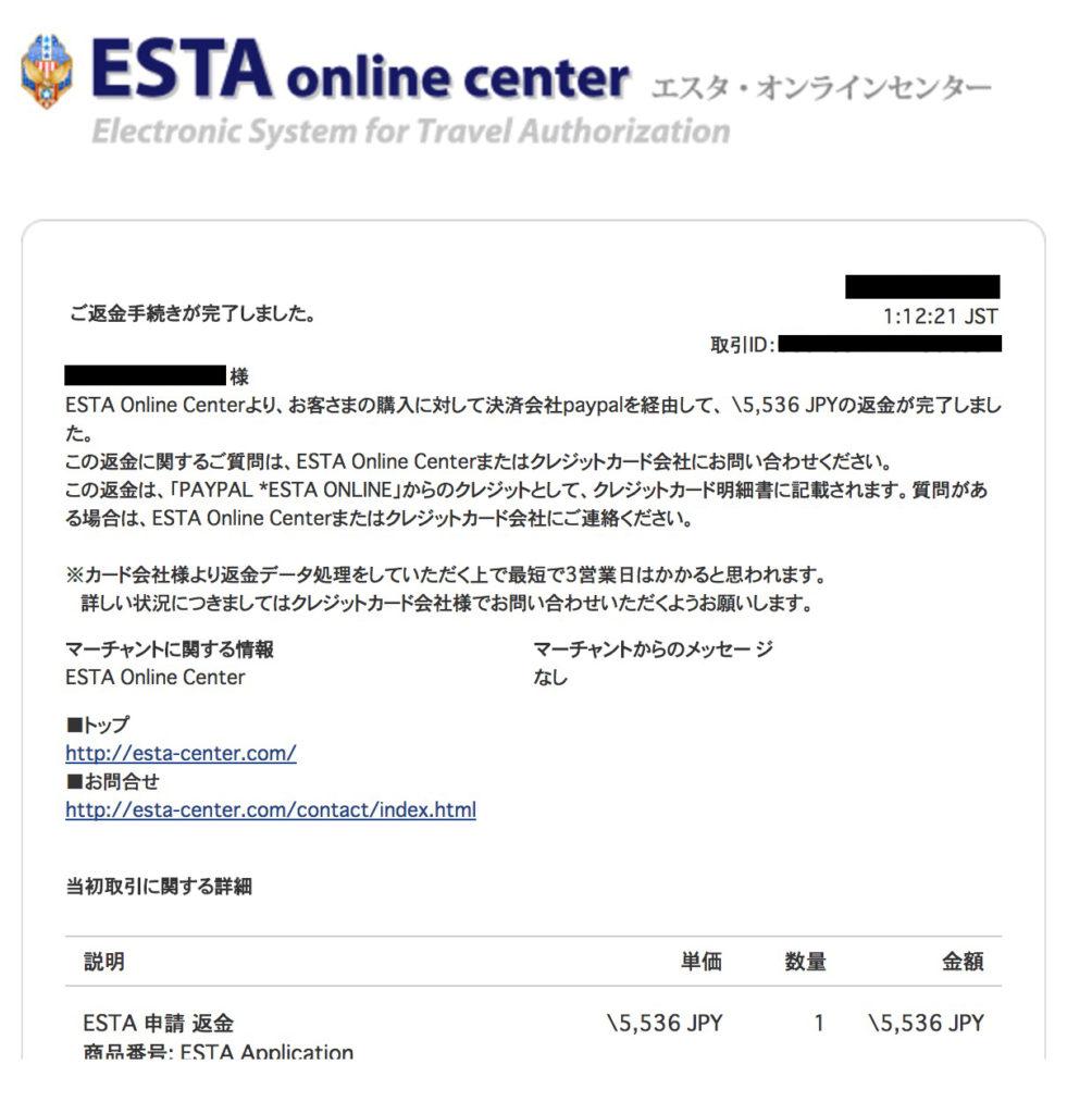 ESTA Online Center返金