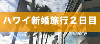 ハワイ新婚旅行2日目